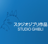 The-Studio-Ghibli