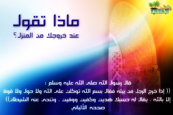 Ad3ya wa adkar