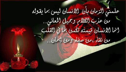 kalimat wa ma3ani