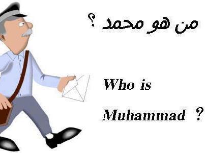 انشر هذا البوست على أوسع نطاق نصرة لنبيك , ليعرف العالم من هو محمد صلى الله عليه وسلم الذى يتبعه أكثر من مليار مسلم .