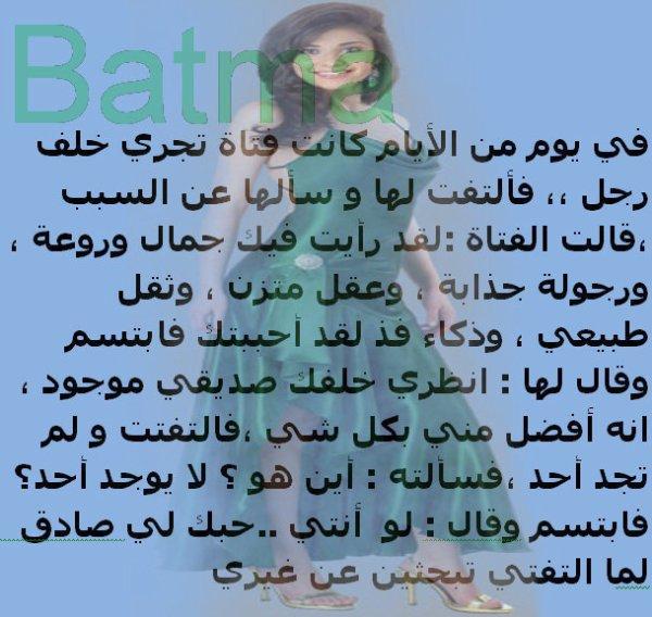 ba3d lbnat tab3in gir tma3