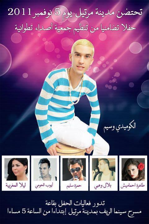 وسيم سينشط حفل خيري بمدينة مرتيل مع عدة نجوم مغاربة
