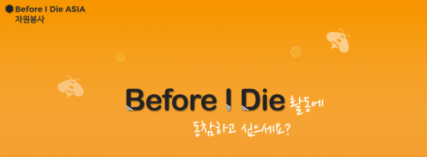 Before I Die - GOT7 (VOSTFR)