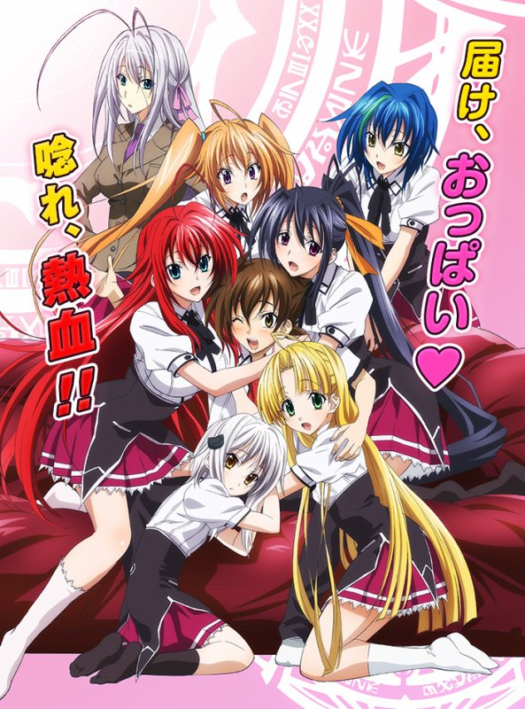 Saison 3 d'High school DxD ! ♥