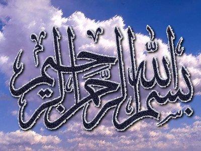 Allah le misericordieux