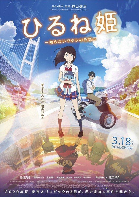 Hirune Hime : Shiranai Watashi no Monogatari