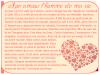 Créas pour lovinglove