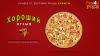 «Доставка пиццы Субито» — хорошенький отзыв.
