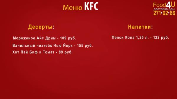 Доставка KFC на дом.
