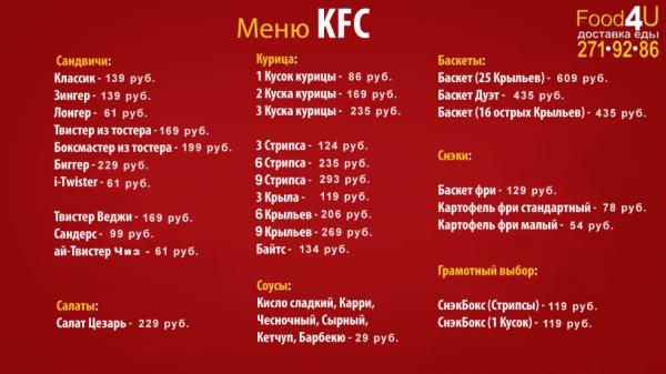 Вкусная курочка от Доставки KFC.