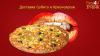 «Доставка пиццы Субито - быстрый способ вкусно поесть»