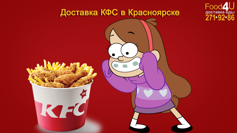 «Доставка KFC - попробуйте, Вам понравится!»