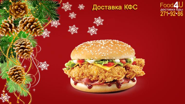 «Доставка KFC в Красноярске – свежая ресторанная еда на дом»