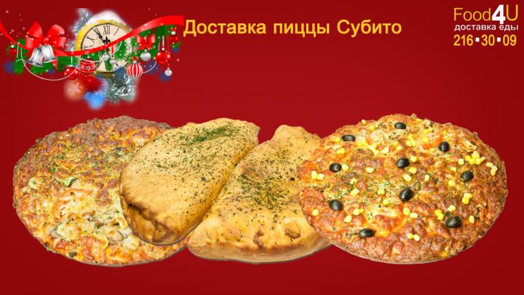 «Доставка пиццы Субито»