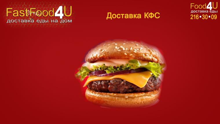 «Доставка KFC Красноярск не даст вам проголодаться!»