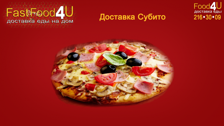 «Оперативная доставке пиццы Субито по Красноярску»