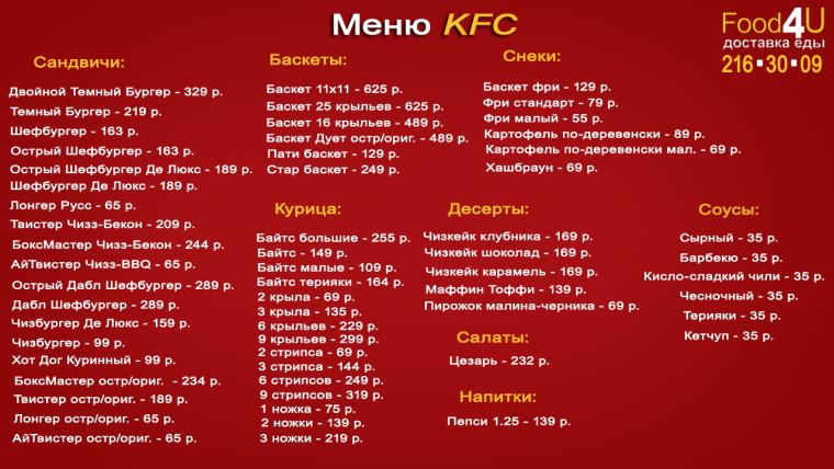 «Обновленное меню КФС»