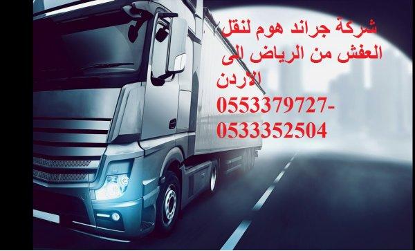 شركة نقل عفش من الرياض الى الاردن 0533352504