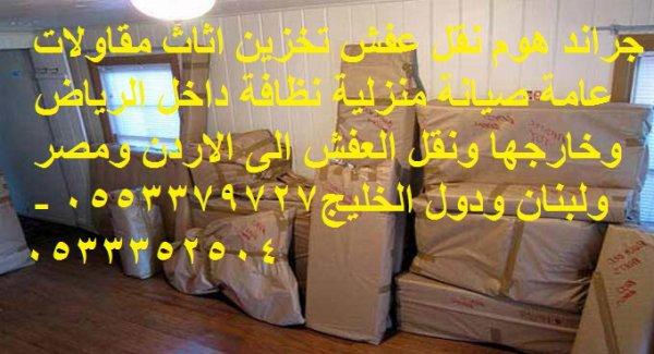 نقل عفش من الرياض الى جدة 0547738442 – 0533352504