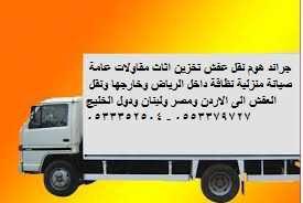 نقل عفش من الرياض الى تبوك 0547738442 – 0533352504 و نقل عفش من تبوك الى الرياض