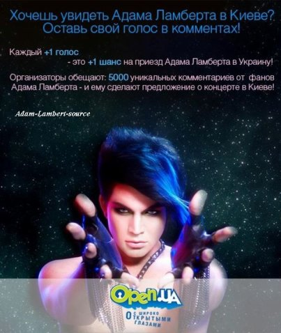 #657 Donnez la chance aux fans de l'Ukraine de voir Adam à Kiev !