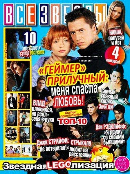 #1175 Magazine Vse zvezdy (Russie).