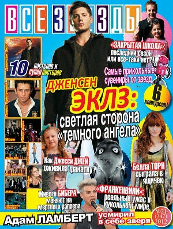 #1528 (Scan) Magazine Vse Zvezdi (Russie)