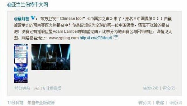 #1681 Adam apparaitra à la finale de Chinese Idol. La date n'est toujours pas déterminé, les auditions viennent de commencer.
