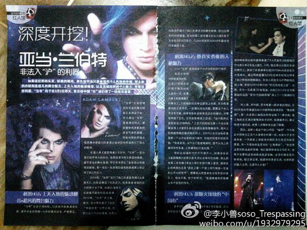 #1690 Magazine chinois.