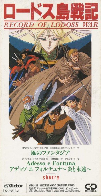 soirées ... mangas : Record of Lodoss war ( les chroniques de la guerre de Lodoss )