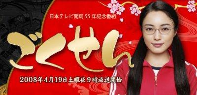drama, film                     Gokusen 1,2,3 et le film                 japonais