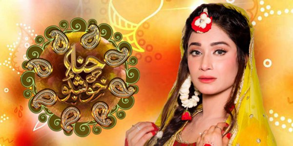 Watch the latest Pakistani TV drama