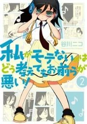 Watamote un manga intéressant