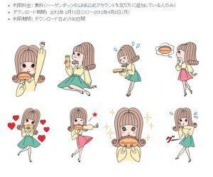Japon VPN gratuit pour Line Sticker