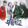 VIXX - Alive [MOORIM SCHOOL OST (무림 학교 OST Part 1)] (2016)