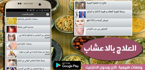 bonne app
