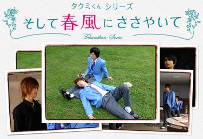 Takumi-kun : Soshite Harukaze ni Sasayaite