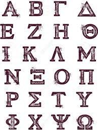 Loterie 10 : Alphabet Grecque