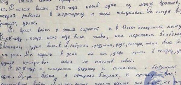 La lettre d'une écolière de Donbass, qui fait pleurer est publiée sur des réseaux sociaux