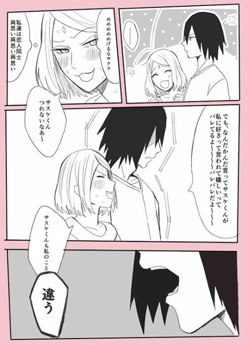 SasuSaku doujin 5