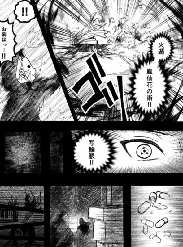 SS doujin (Sakura Hiden)