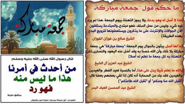 حكم التهنئة بقول جمعة مباركة يوم الجمعة