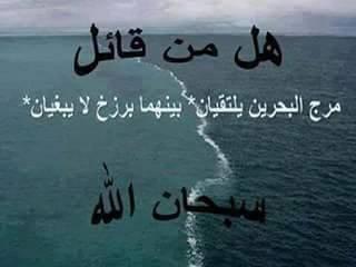 soubhane allah