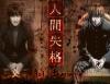 Aoi Bungaku Series/ Ningen Shikkaku