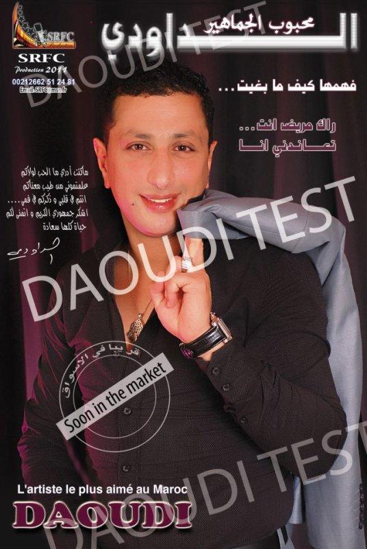new albume Abdellah Daoudi