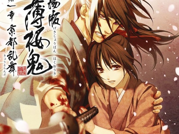 Hakuouki Movie 1 : Kyoto Ranbu