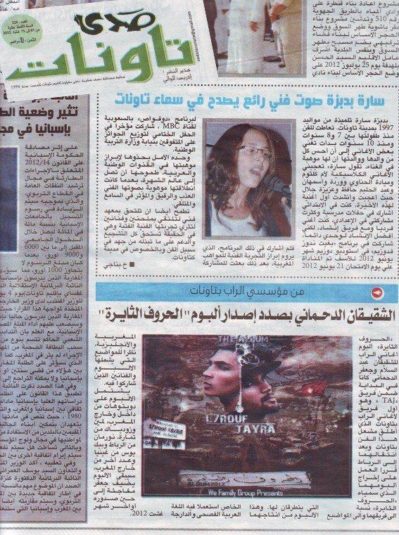 L7rouf Tayra sur le Journal ''Sada Taounate'' Aout 2012