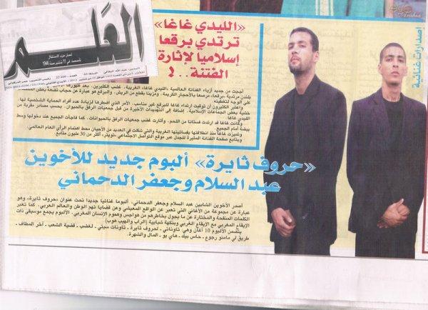 L7rouf Tayra sur Le Journal ''AL ALAM'' du 25 Septembre 2012