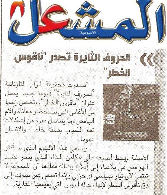 L7rouf Tayra sur le journal ''Al Michaal'' du 14 au 20 Février 2013