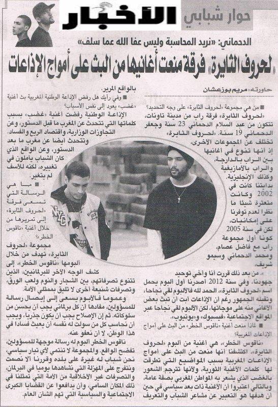 L7rouf Tayra sur le journal ''Al Akhbar'' du 28 Février 2013